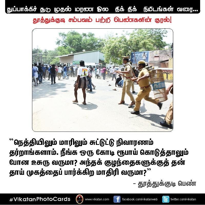 துப்பாக்கிச்சூடு முதல் மரண ஓல  திக் திக் நிமிடங்கள் வரை... தூத்துக்குடி சம்பவம் பற்றி பெண்களின் குரல்!  #VikatanPhotocards