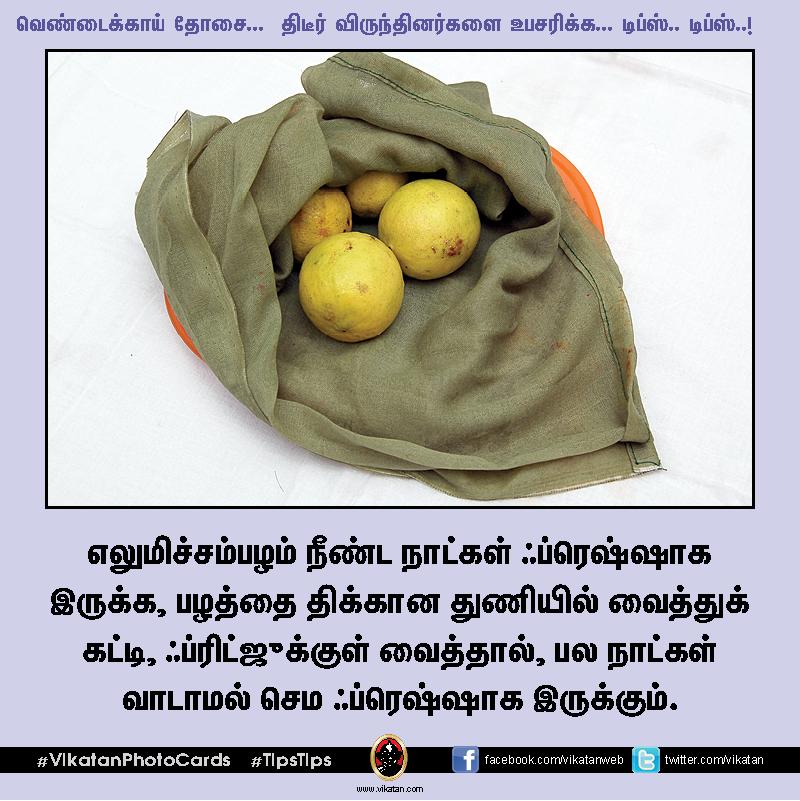 வெண்டைக்காய் தோசை...  திடீர் விருந்தினர்களை உபசரிக்க... டிப்ஸ்.. டிப்ஸ்..! #VikatanPhotoCards