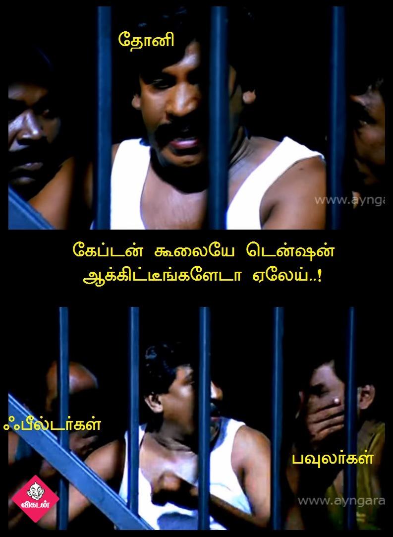 கேப்டன் கூல் தோனியையே கோவப்படுத்திட்டீங்களேய்யா! #RRvCSK மேட்ச் மீம் ரிப்போர்ட்
