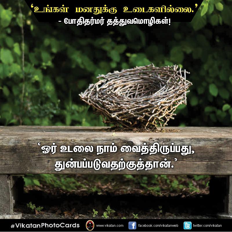 `உங்கள் மனதுக்கு உடைகளில்லை!' - போதிதர்மர் தத்துவமொழிகள் #VikatanPhotoCards