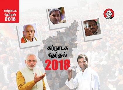 பிஜேபிக்கு தொகுதி... காங்கிரஸுக்கு வாக்கு... கர்நாடக தேர்தலின் நம்பர்ஸ்! #VikatanPhotocards