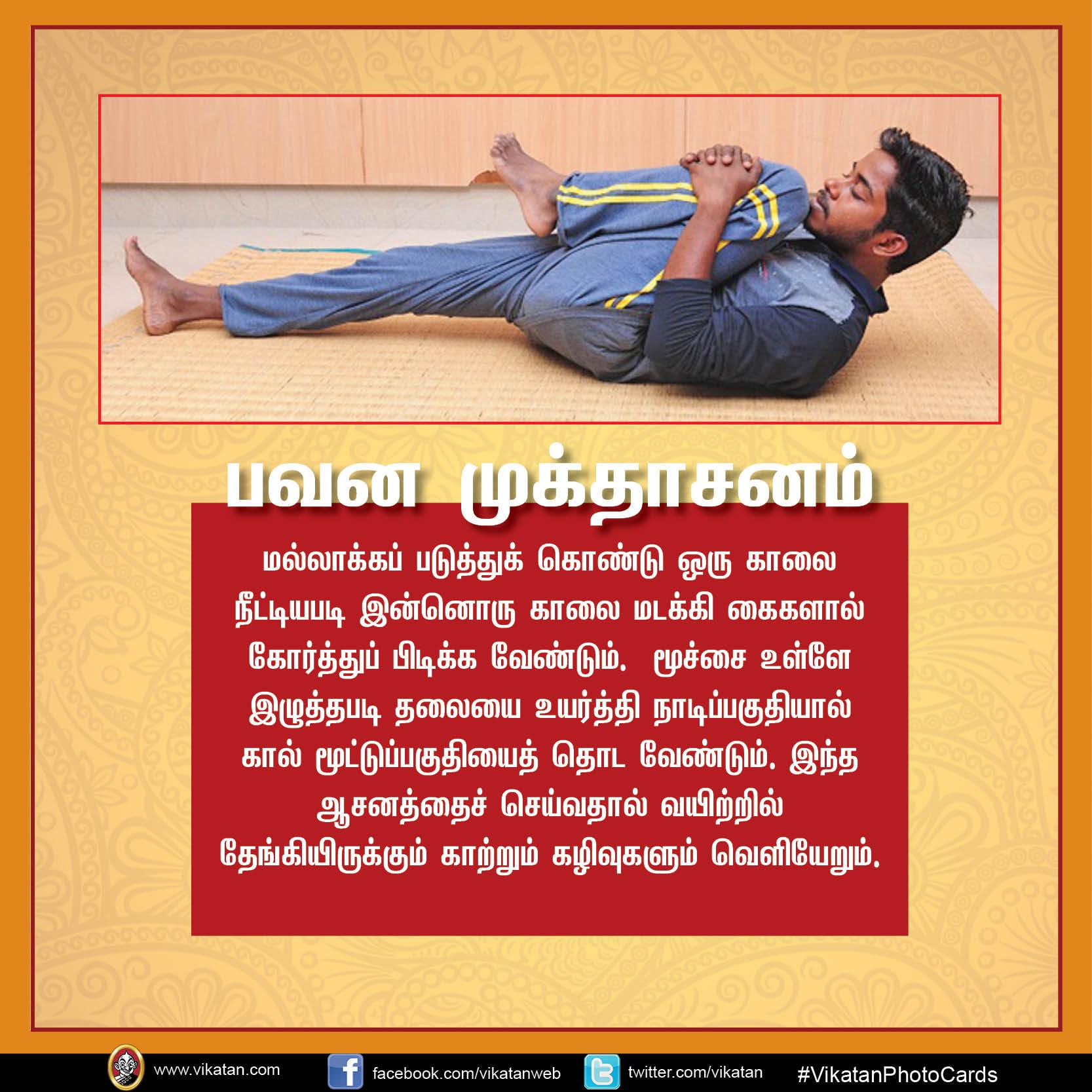 மலச்சிக்கல் நீக்கி மனச்சிக்கல் போக்கும் 10 ஆசனங்கள்! #InternationalYogaDay #VikatanPhotoCards