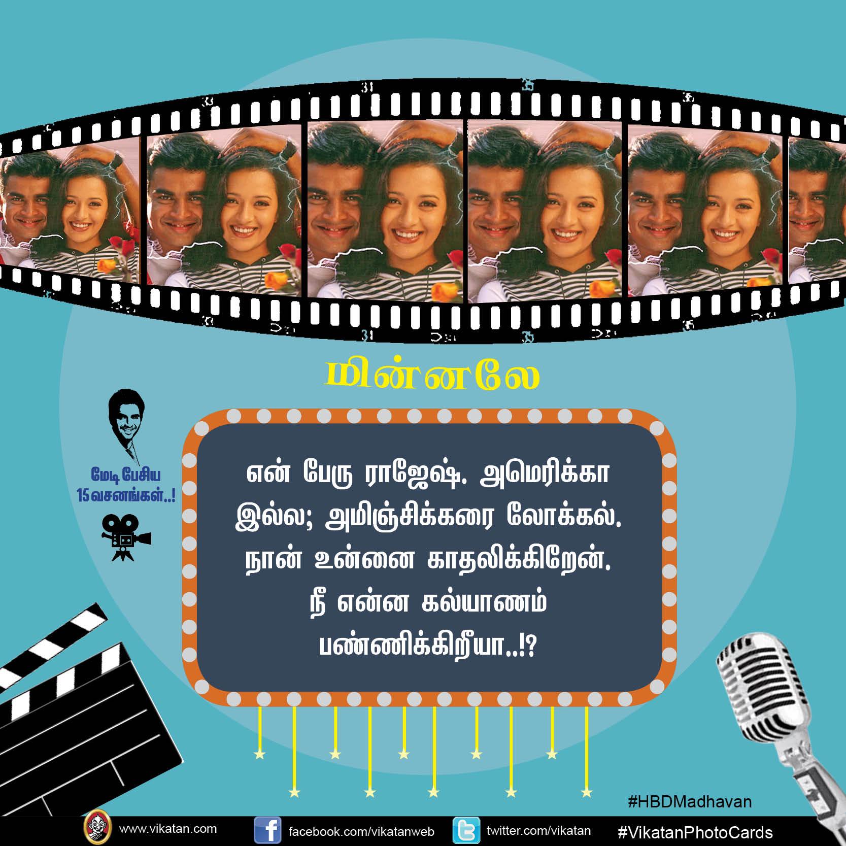 காதலாக... கோவமாக... அக்கறையாக... கெத்தாக... மேடி பேசிய 15 வசனங்கள்..! #HBDMadhavan #VikatanPhotoCards தொகுப்பு: ர.ரகுபதி