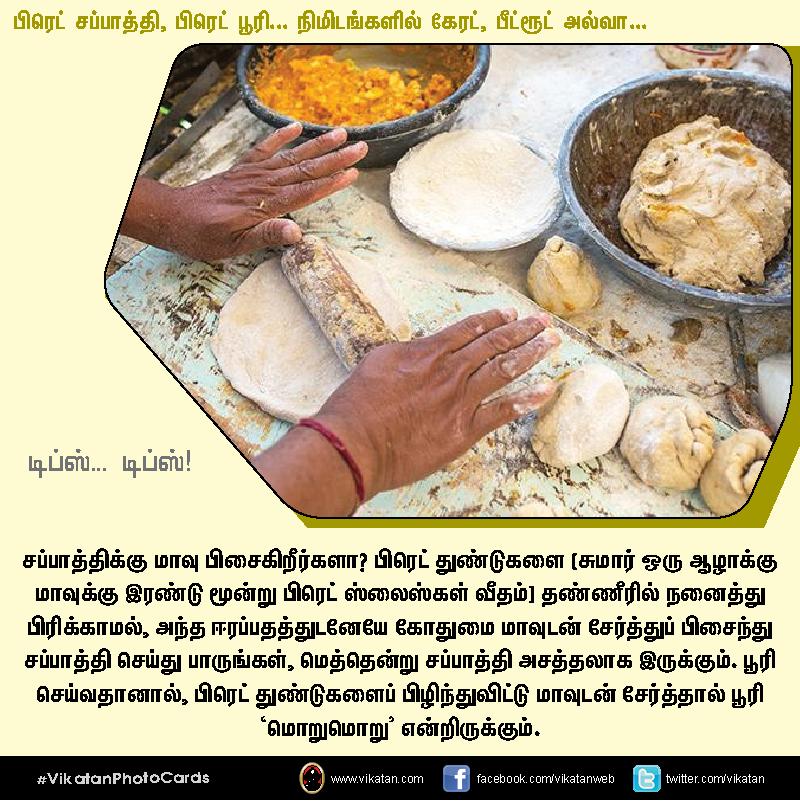 பிரெட் சப்பாத்தி, பிரெட் பூரி... நிமிடங்களில் கேரட், பீட்ரூட் அல்வா... டிப்ஸ்... டிப்ஸ்..! #VikatanPhotoCards