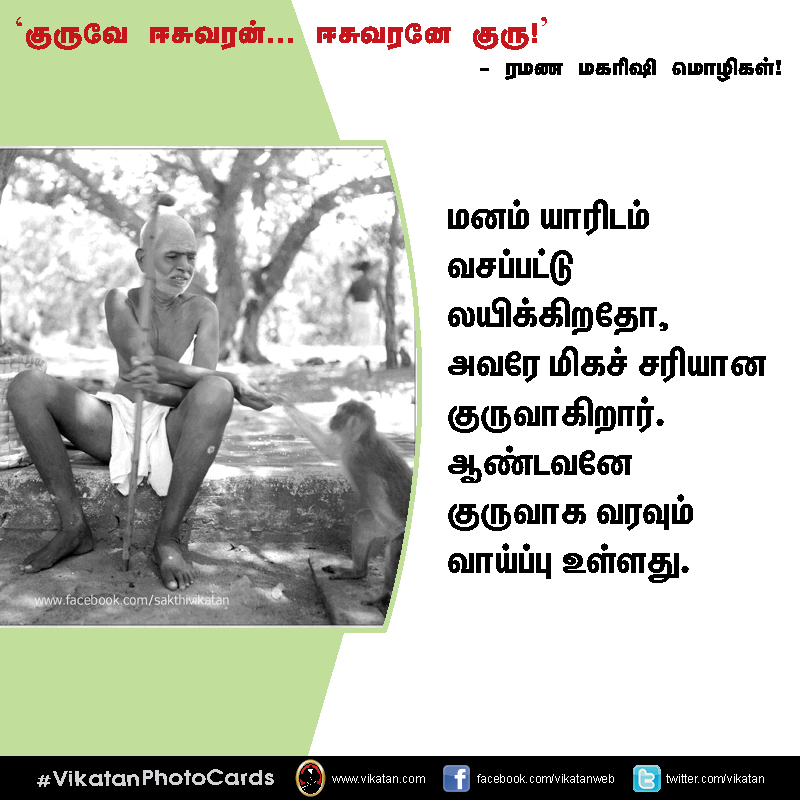`குருவே ஈசுவரன்... ஈசுவரனே குரு!' - ரமண மகரிஷி மொழிகள்!#VikatanPhotoCards
