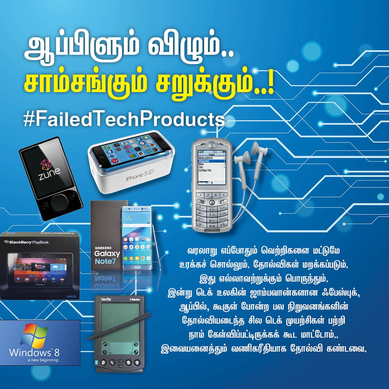 ஆப்பிளும் விழும்.. சாம்சங்கும் சறுக்கும்..! #FailedTechProducts தொகுப்பு: மு.பிரசன்ன வெங்கடேஷ்