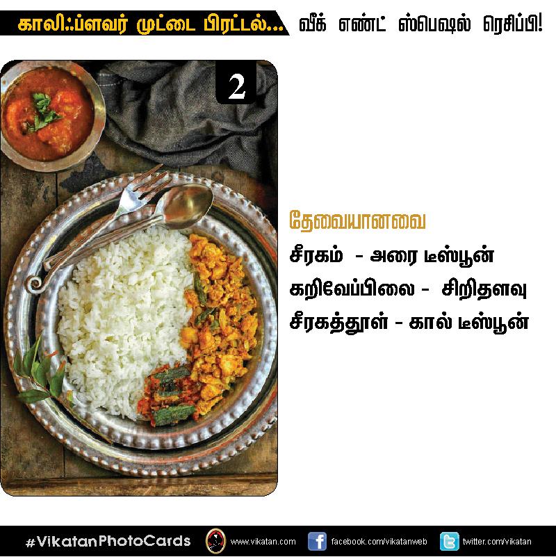 'காலிஃப்ளவர் முட்டை பிரட்டல்' - வீக் எண்ட் ஸ்பெஷல் ரெசிப்பி..! #VikatanPhotoCards