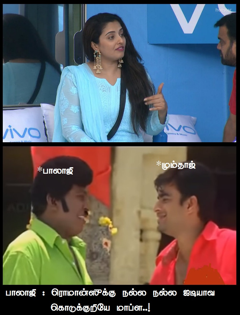 சார்... அந்த வெங்காயம்..? - பிக் பாஸ் 3-வது நாள் மீம் ரிவ்யூ!