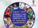 கால்பந்து உலகக் கோப்பை லீக் சுற்றின் 20 சுவாரஸ்யங்கள்! #VikatanPhotoCards