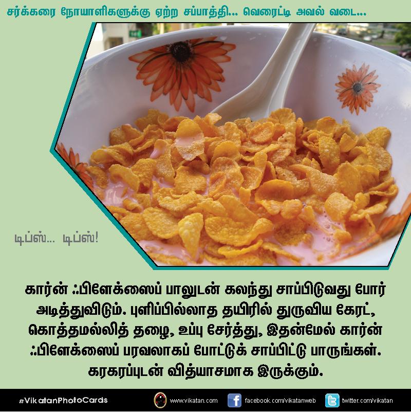 சர்க்கரை நோயாளிகளுக்கு ஏற்ற சப்பாத்தி... வெரைட்டி அவல் வடை... டிப்ஸ்.. டிப்ஸ்..! #VikatanPhotoCards