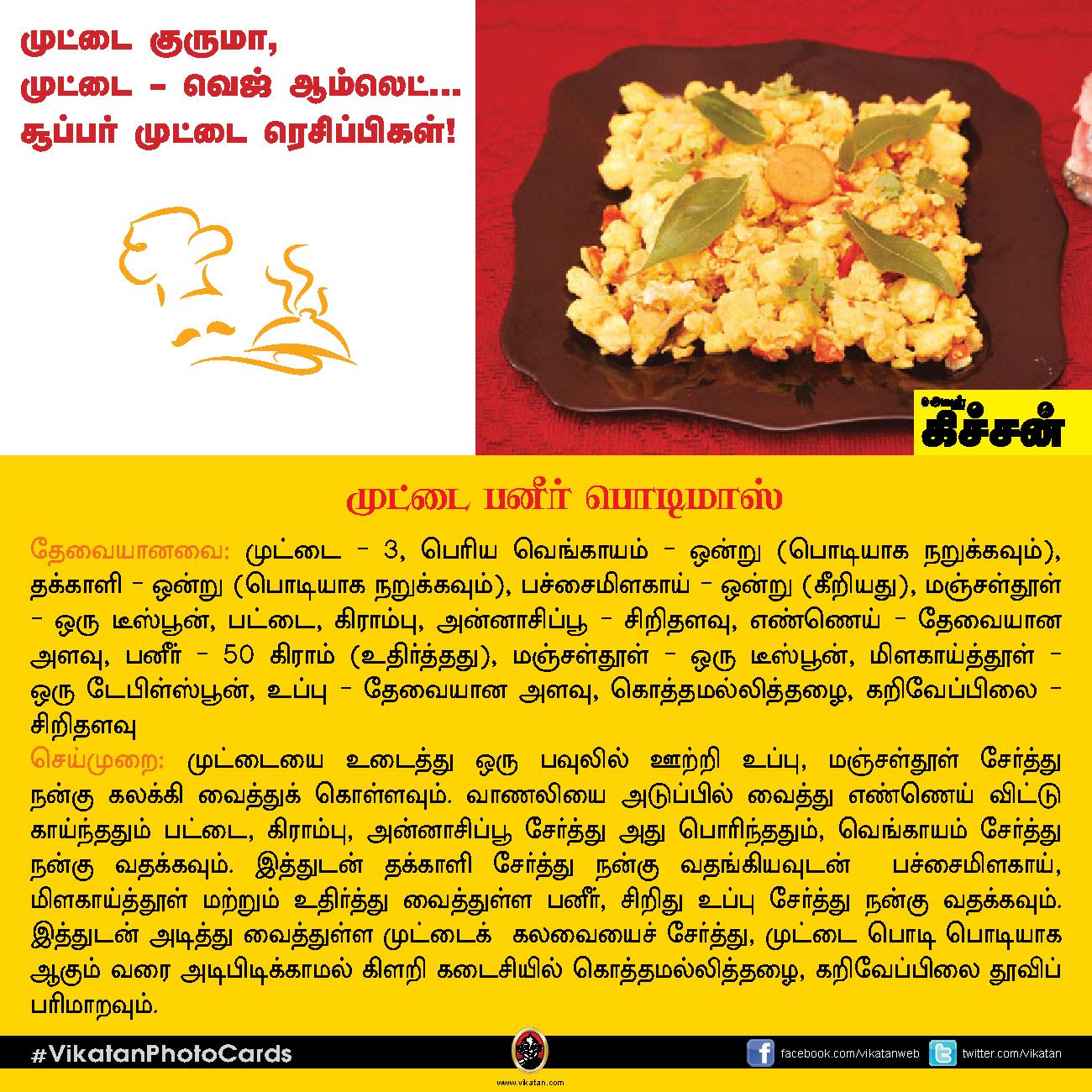 முட்டை குருமா, முட்டை - வெஜ் ஆம்லெட்... சூப்பர் முட்டை ரெசிப்பிகள்! #VikatanPhotoCards