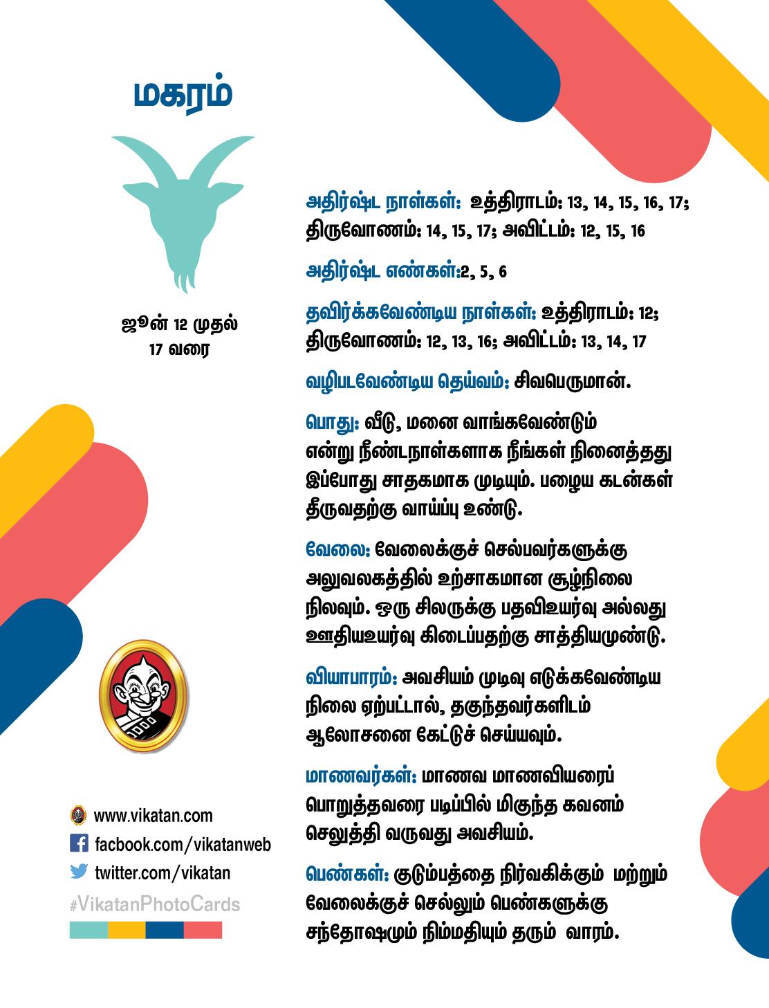 இந்த வார ராசி பலன் ஜூன் 12 முதல் 17 வரை #VikatanPhotoCards