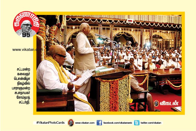 கருணாநிதி வாழ்வின் 95 முக்கிய சந்திப்புகள்..!  படங்கள்:சு.குமரேசன்