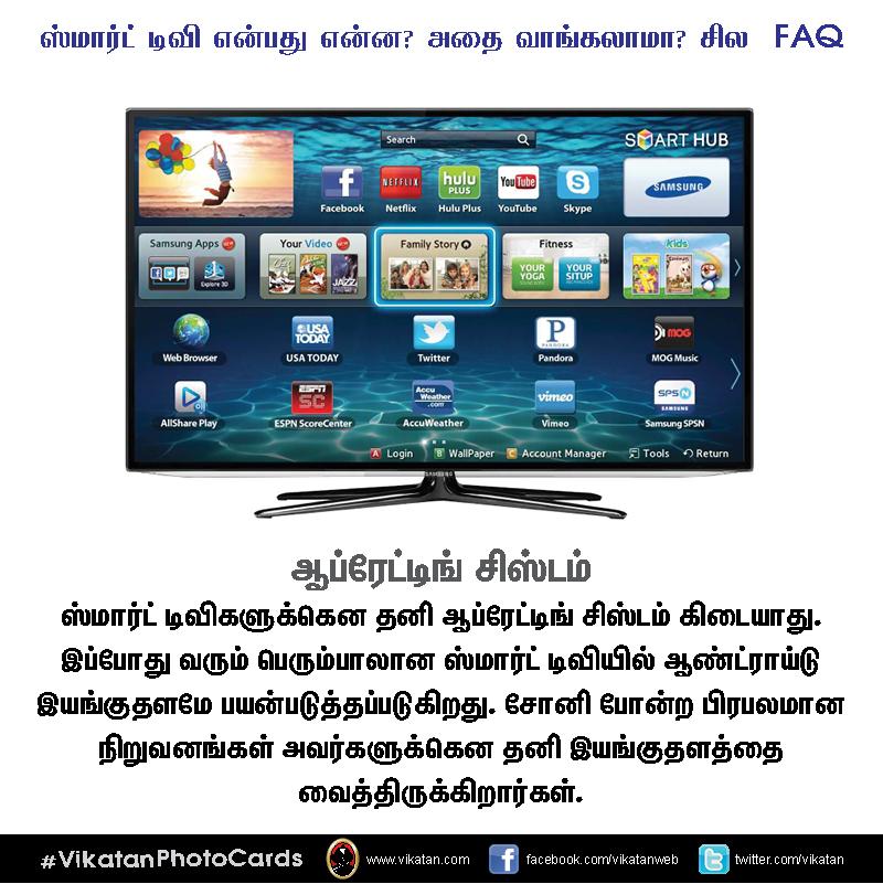 ஸ்மார்ட் டிவி என்பது என்ன? அதை வாங்கலாமா? சில  FAQ #VikatanPhotoCards