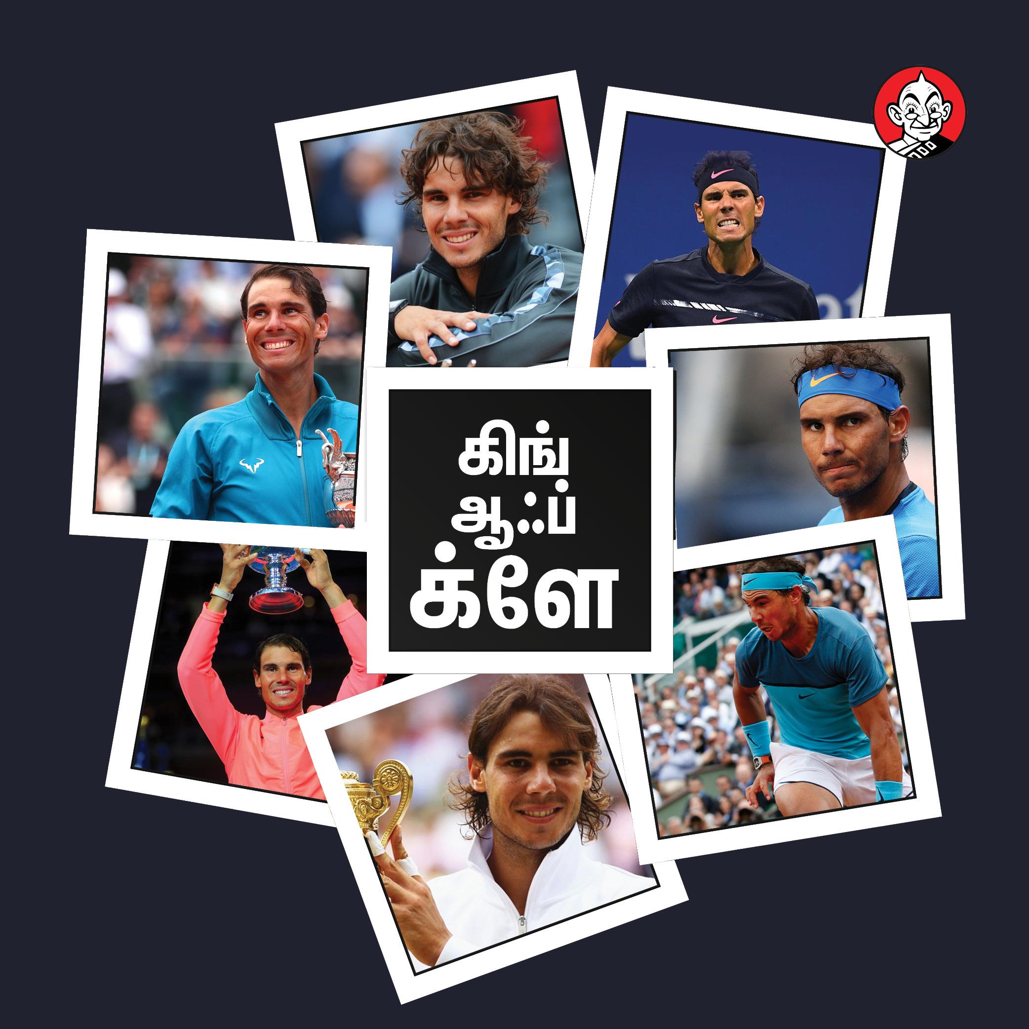 17 கிராண்ட்ஸ்லாம் கோப்பைகள், பட்டங்கள் பட்டியலில் 4வது இடம்! - தி ரியல் ராஜா நடால்