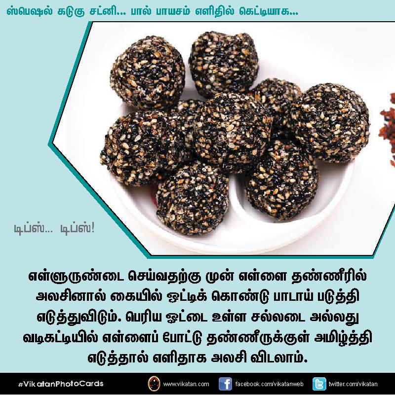 ஸ்பெஷல் கடுகு சட்னி... பால் பாயசம் எளிதில் கெட்டியாக.... டிப்ஸ்... டிப்ஸ்..! #VikatanPhotoCards