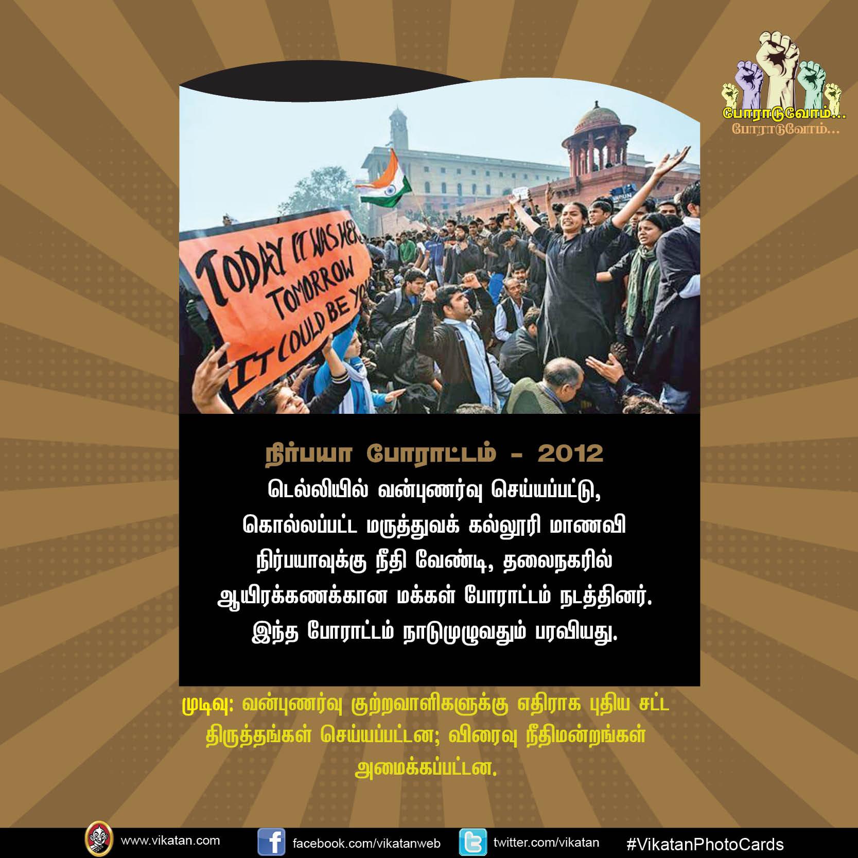 சத்யாகிரகம் முதல் ஜல்லிக்கட்டு வரை... இந்தியாவின் 10 பிரமாண்ட மக்கள் போராட்டங்கள்! #VikatanPhotoCards