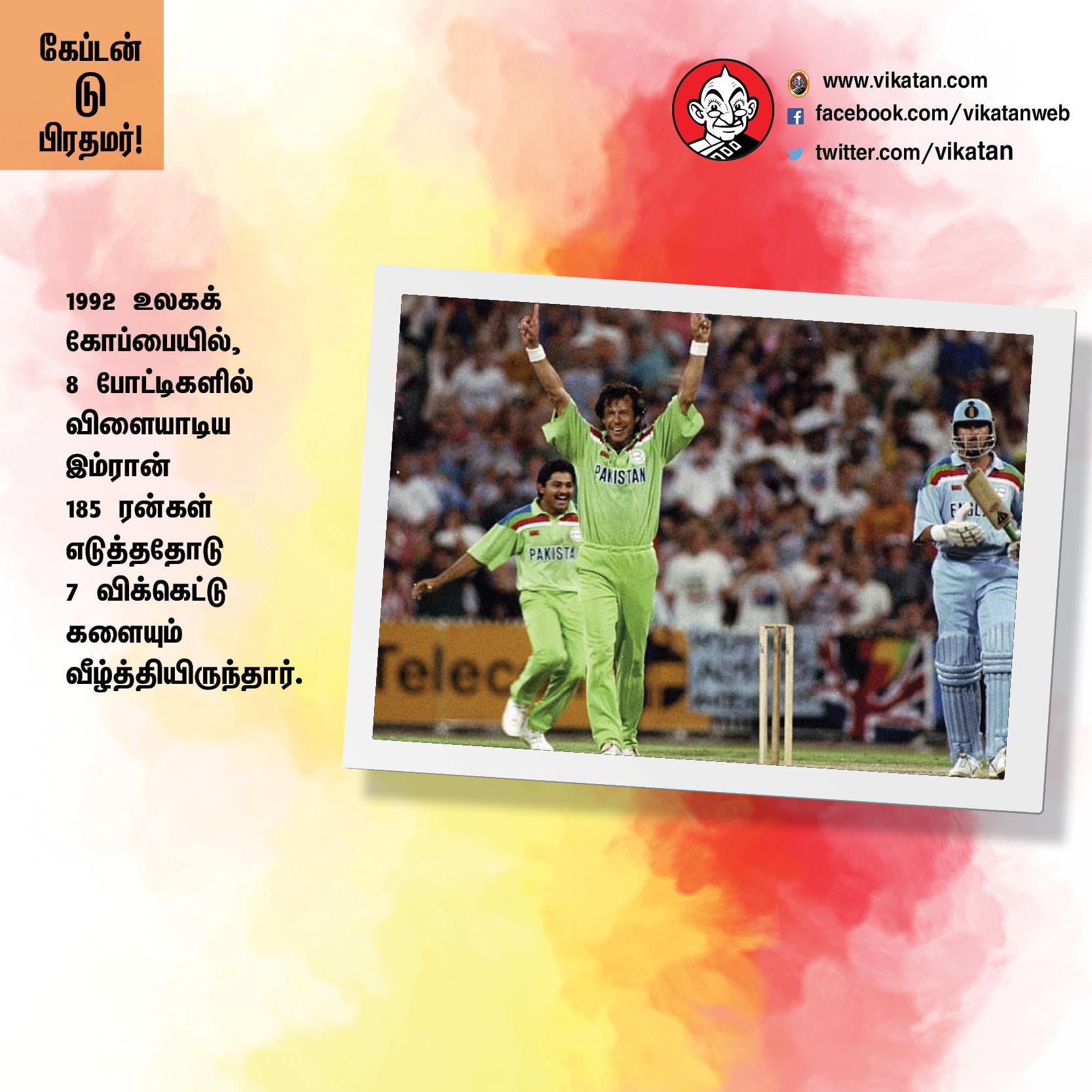 இம்ரான் கான் - கேப்டன், ஃபைட்டர் ஜெட், லெஜண்ட், பிரதமர்! #VikatanPhotoCards #ImranFacts