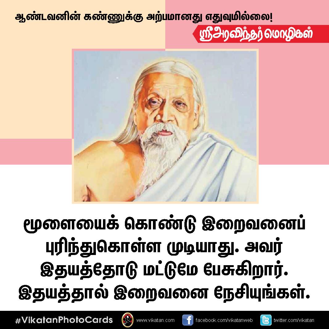'ஆண்டவனின் கண்ணுக்கு அற்பமானது எதுவுமில்லை!' - ஸ்ரீஅரவிந்தர் மொழிகள் #vikatanphotocards