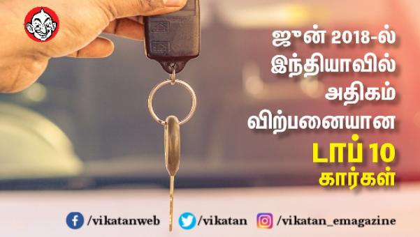 ஜூன் 2018-ல் அதிகம் விற்பனையான டாப் -10 கார்கள்! #VikatanPhotoCards - தொகுப்பு : பெ.மதலை ஆரோன்