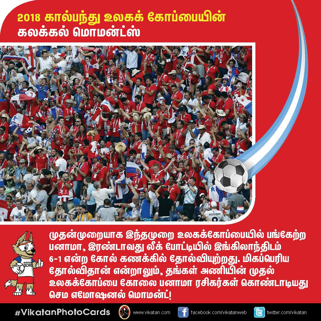 நெகிழ வைத்த ரொனால்டோ... கெத்து காட்டிய புடின்... 2018 உலகக் கோப்பை பெஸ்ட் மொமன்ட்ஸ்! #VikatanPhotoCards