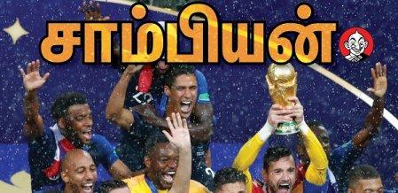 முதல் போட்டி முதல் ஃபைனல் வரை... உலகக் கோப்பை கால்பந்தின் ஹைலைட் ரிப்போர்ட்! #VikatanPhotoCards