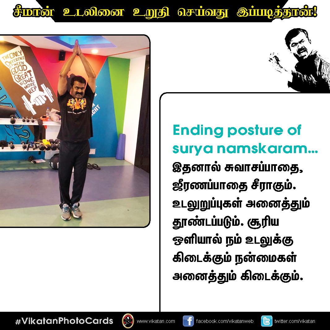 சூரிய நமஸ்காரம், சுரைக்காய் சாறு, இளநீர்... சீமான் பிட்னஸ் சீக்ரெட்! #VikatanPhotoCards