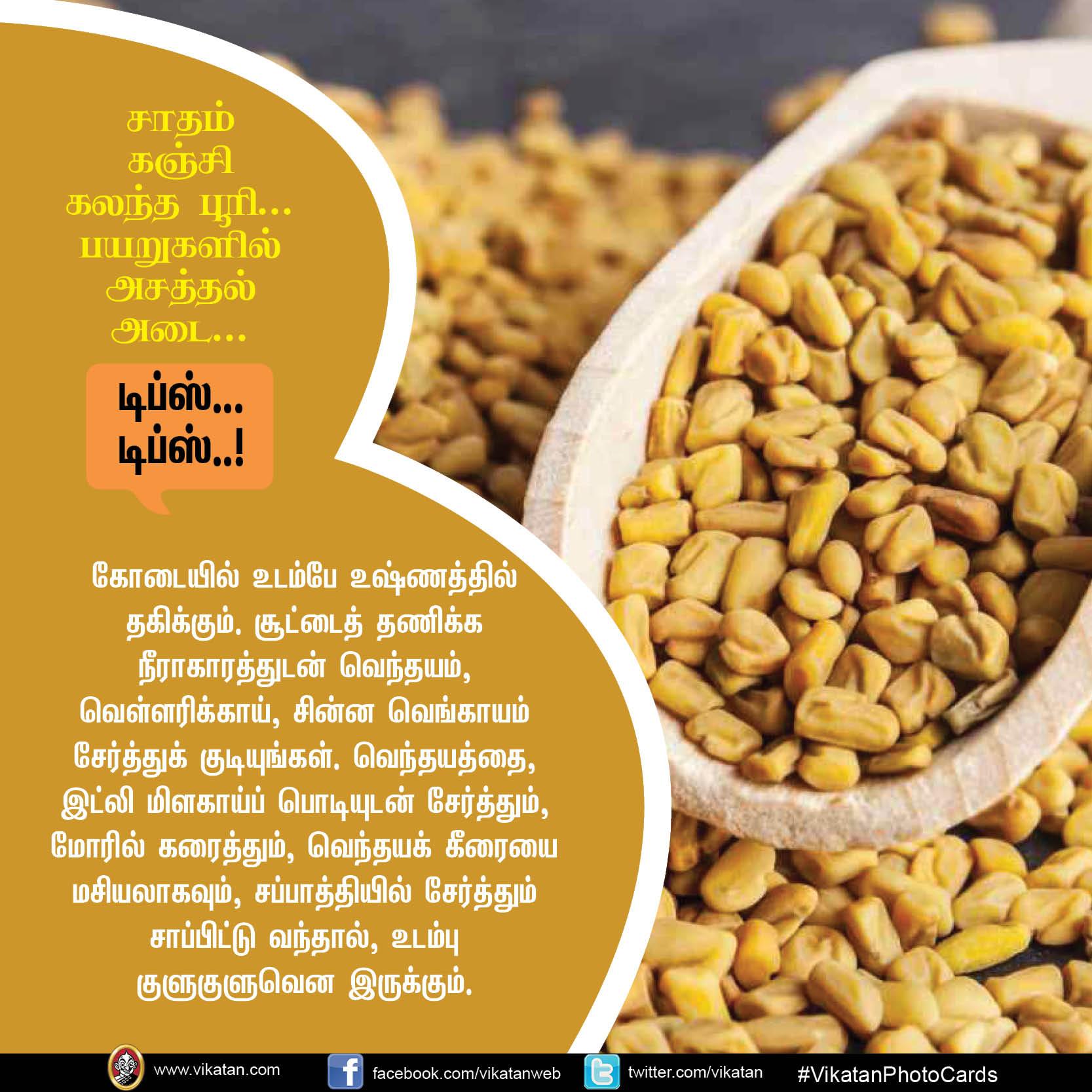 சாதம் கஞ்சி கலந்த பூரி... பயறுகளில் அசத்தல் அடை... டிப்ஸ்.. டிப்ஸ்..! #VikatanPhotoCards