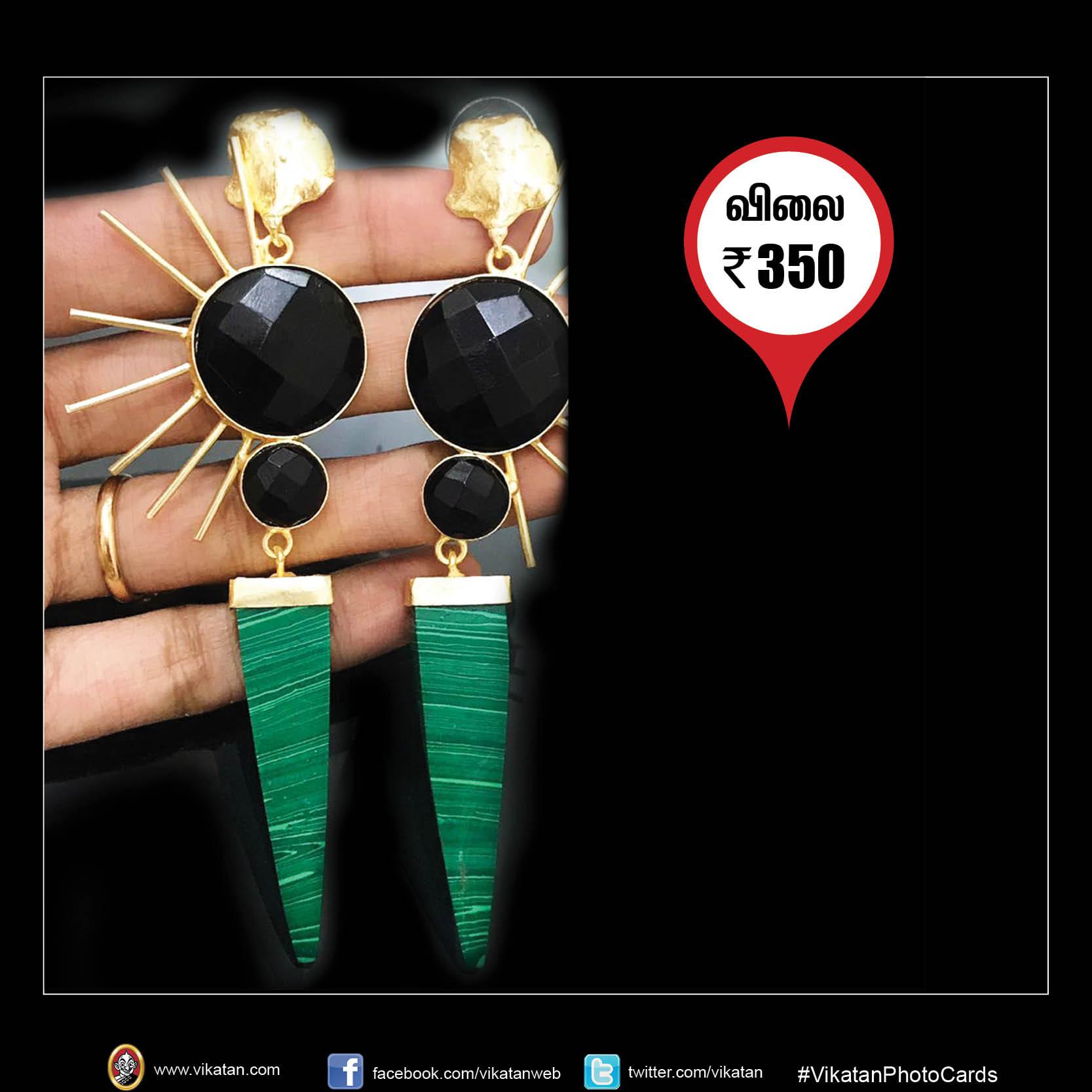 கலக்கலான கம்மல் கலெக்ஷன்ஸ்! #VikatanPhotoCards