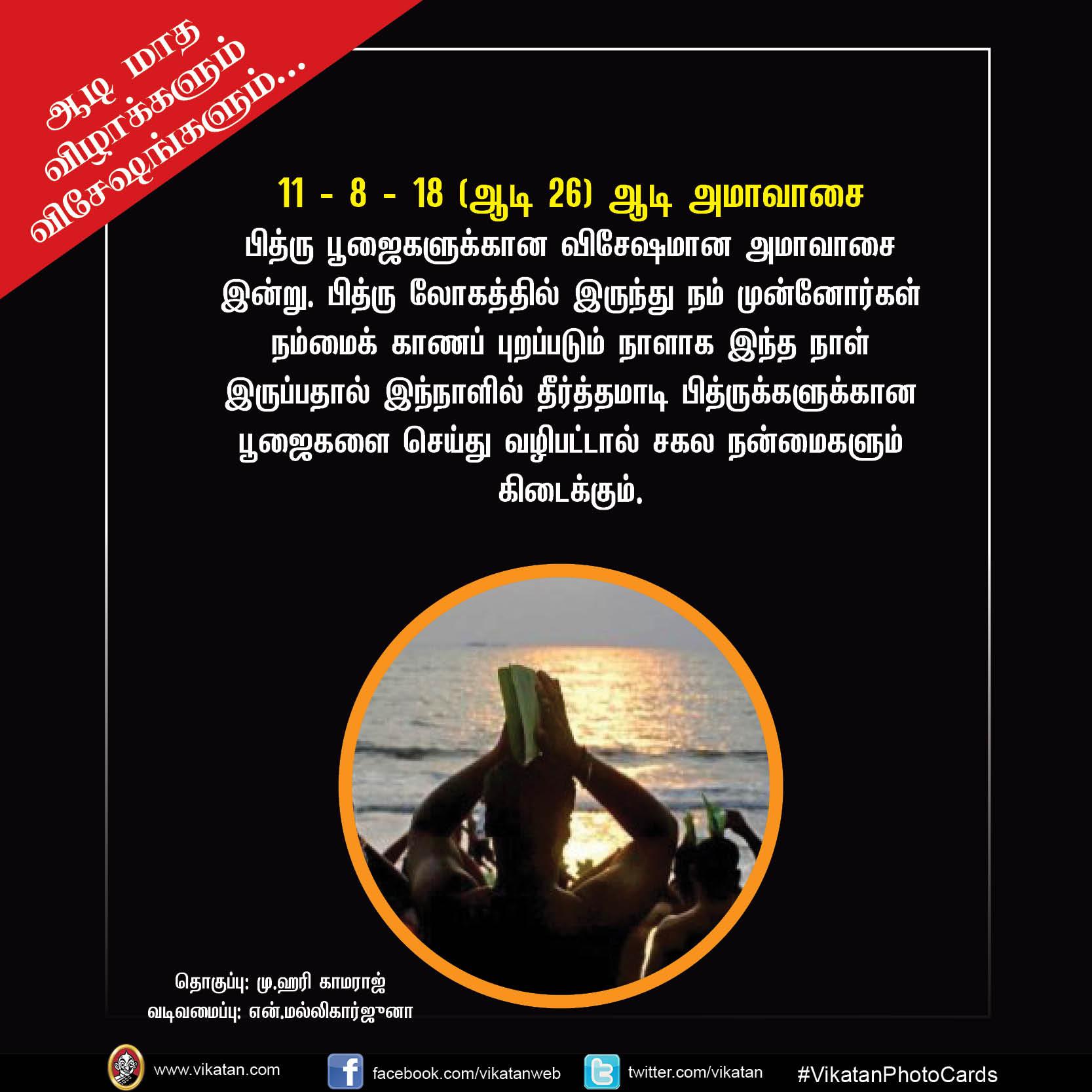ஆஷாட நவராத்திரி, கோவர்த்தன விரதம், குமார சஷ்டி விரதம்... ஆடிமாத விழாக்களும் விசேஷசங்களும்! #VikatanPhotoCards