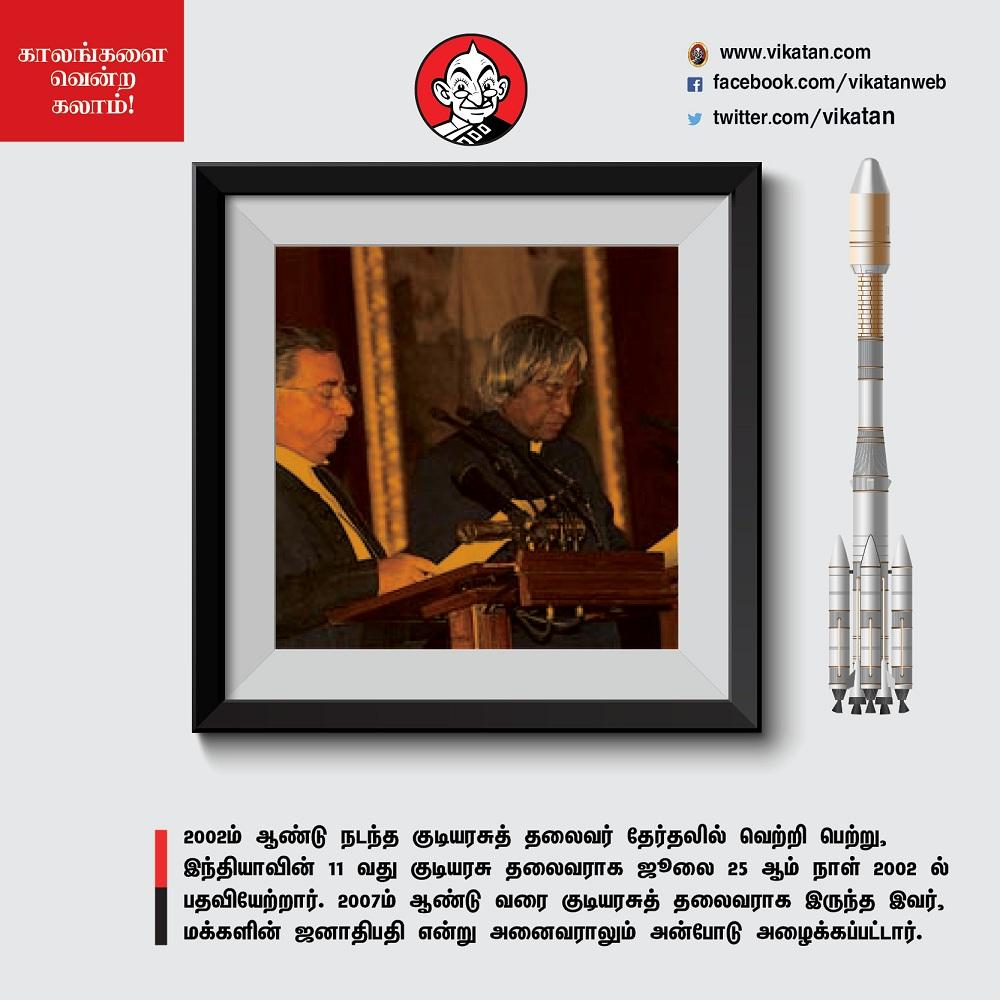 48 ஆண்டுகளுக்குப் பிறகு பி.எஸ்சி பட்டம் வாங்கிய கலாம்! #InterestingFacts #VikatanPhotoCards #Kalam