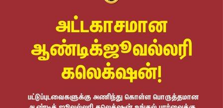 அட்டகாசமான ஆண்டிக்ஜூவல்லரி கலெக்ஷன்! #VikatanPhotocards.