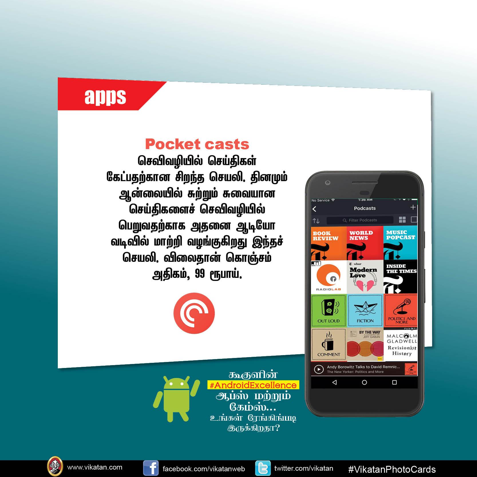 கூகுளின்  #AndroidExcellence ஆப்ஸ் மற்றும் கேம்ஸ்... உங்கள் ரேங்கிங்படி இருக்கிறதா? #VikatanPhotoCards