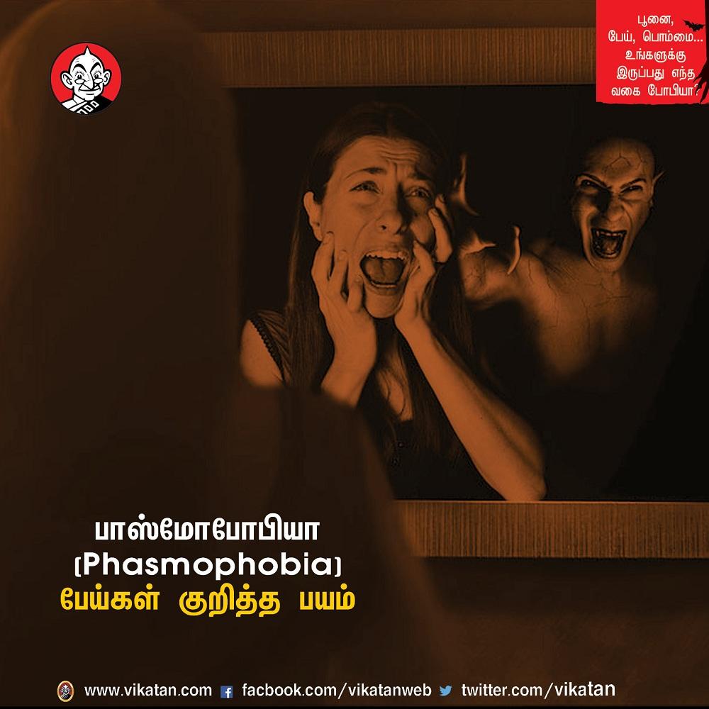 பூனை, பேய், பொம்மை... உங்களுக்கு இருப்பது எந்த வகை போபியா? #VikatanPhotoCards-தொகுப்பு : பெ.மதலை ஆரோன்