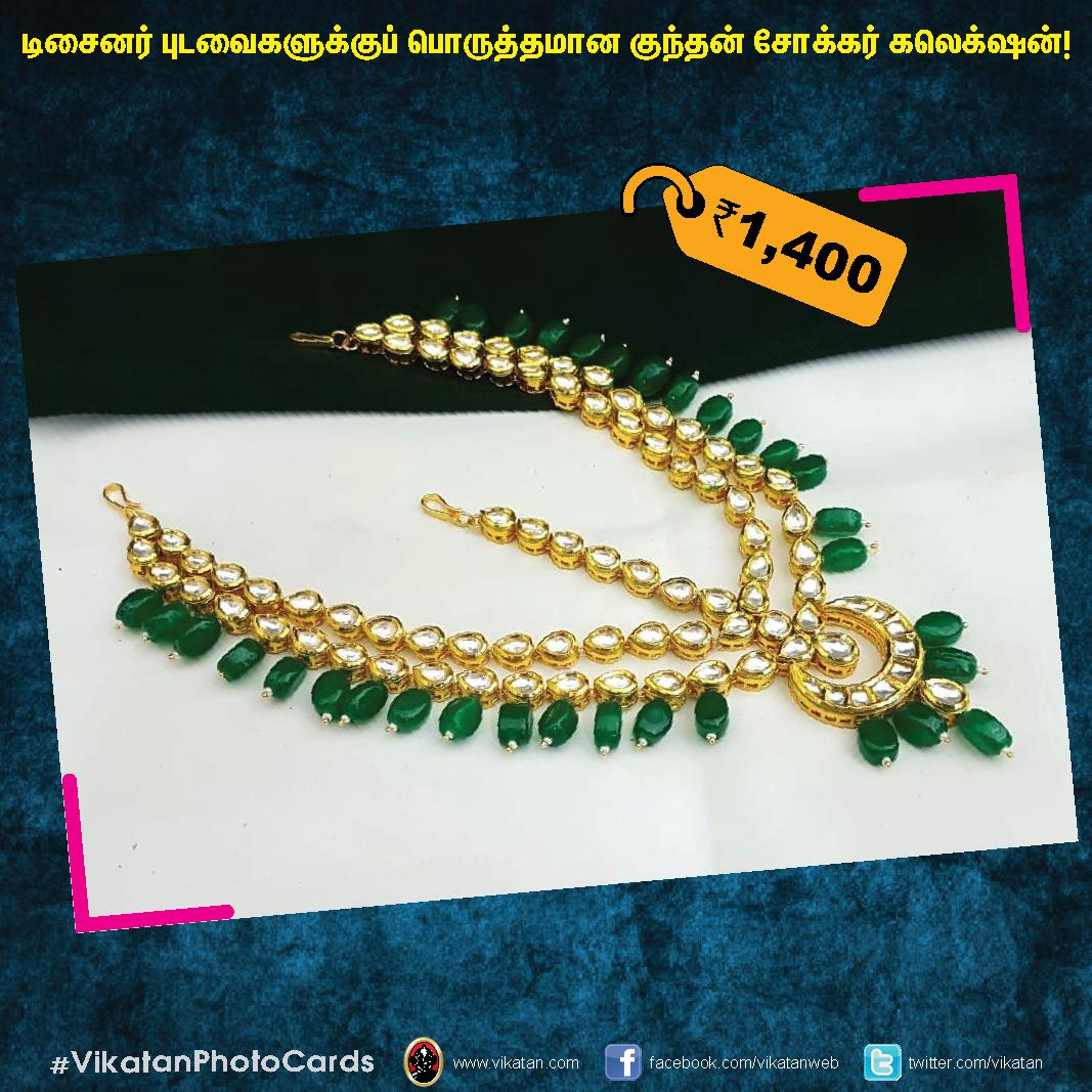 டிசைனர் புடவைகளுக்குப் பொருத்தமான குந்தன் சோக்கர்  கலெக்ஷன்! #VikatanPhotoCards