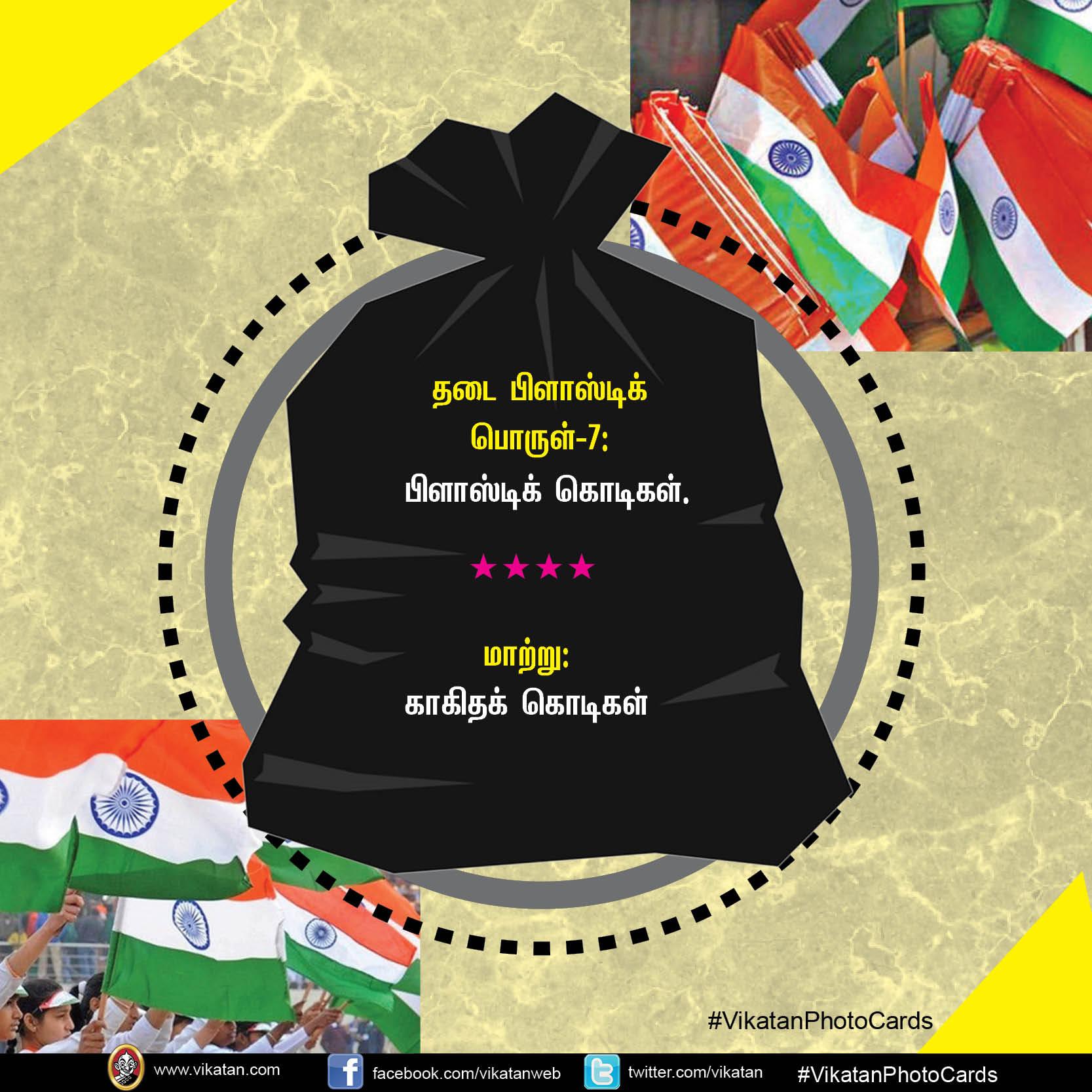 தடைசெய்யப்படும் பிளாஸ்டிக் பொருட்களும் அவற்றுக்கான மாற்றுகளும்! #VikatanPhotoCards