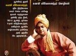 `எந்த வேலையும் அற்பமானதல்ல' சுவாமி விவேகானந்தர் மொழிகள் VikatanPhotoCards