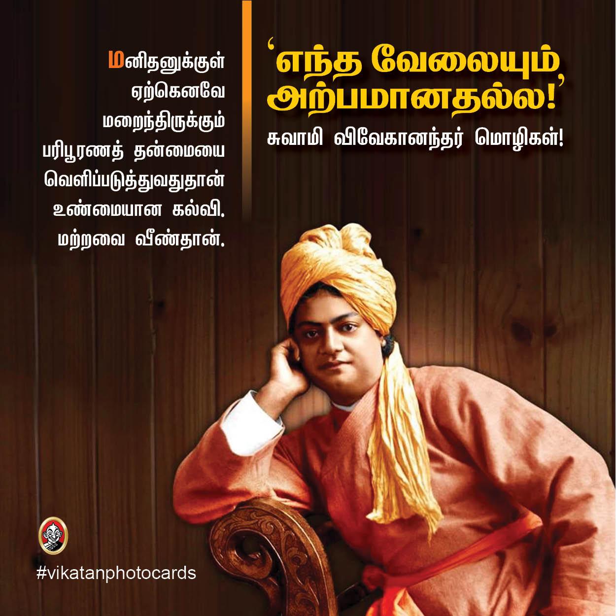 `எந்த வேலையும் அற்பமானதல்ல!' சுவாமி விவேகானந்தர் மொழிகள்! #VikatanPhotoCards