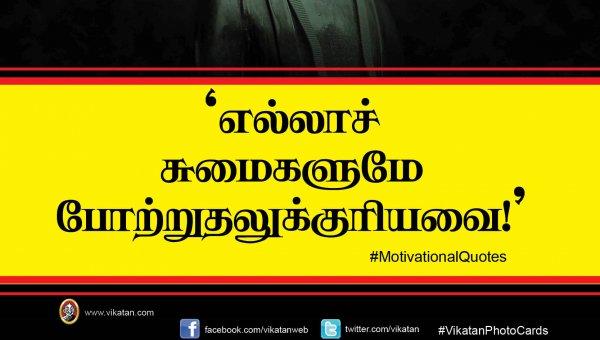 `எல்லாச் சுமைகளுமே போற்றுதலுக்குரியவை' - Motivational Quotes VikatanPhotoCards