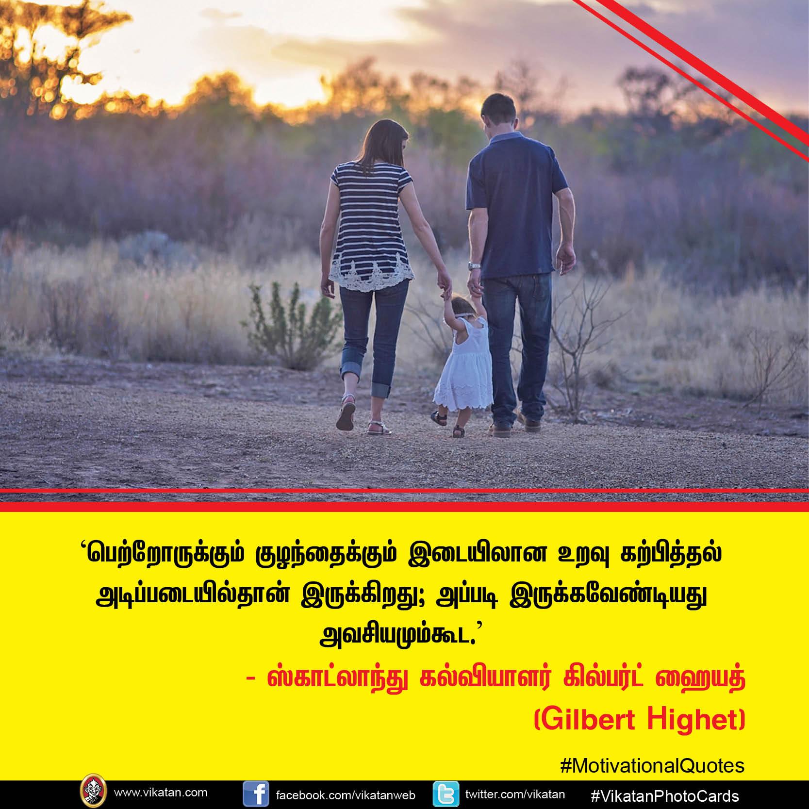 `எல்லாச் சுமைகளுமே போற்றுதலுக்குரியவை!' - Motivational Quotes #VikatanPhotoCards