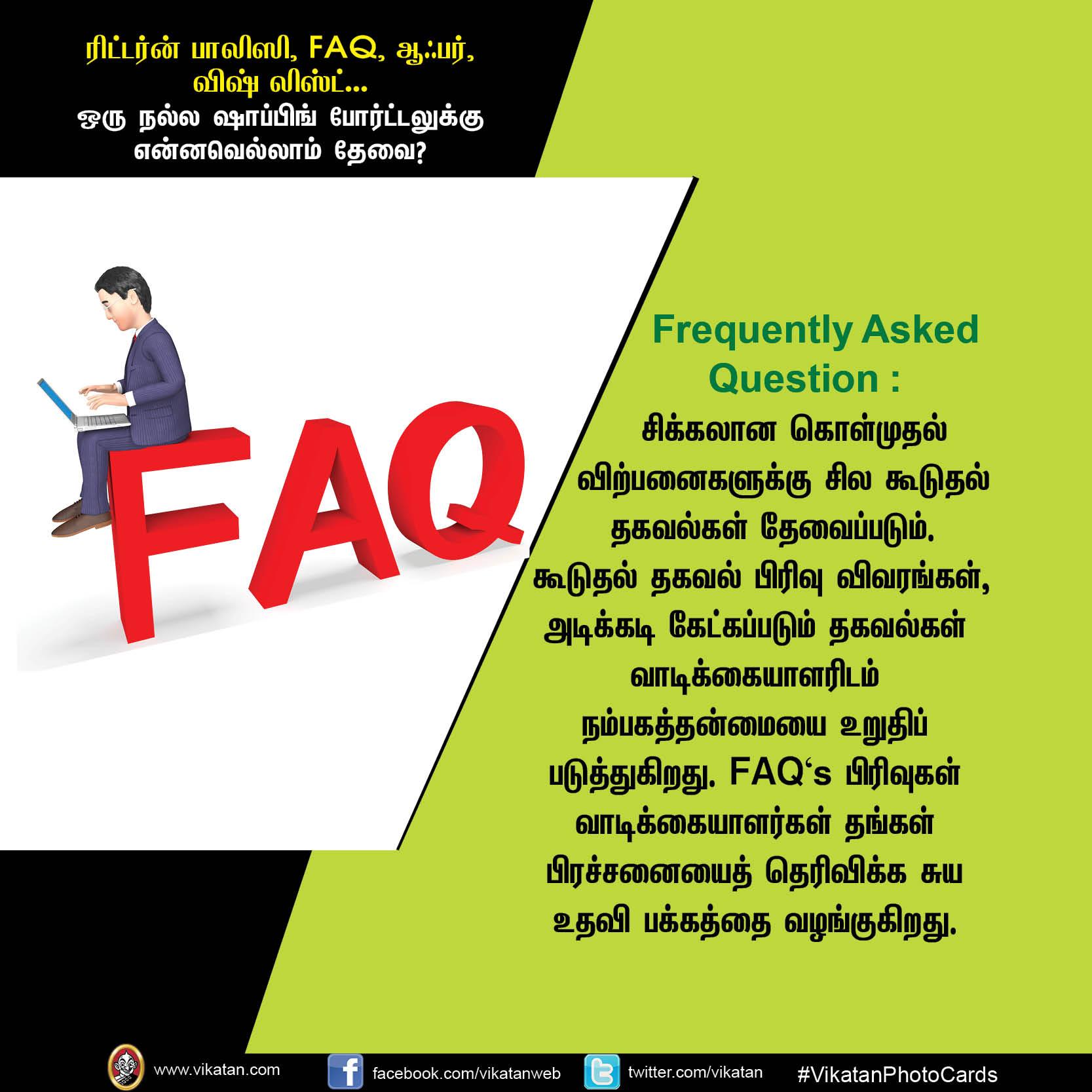 ரிட்டர்ன் பாலிஸி, FAQ, ஆஃபர், விஷ் லிஸ்ட்... ஒரு நல்ல ஷாப்பிங் போர்ட்டலுக்கு என்னவெல்லாம் தேவை? #VikatanPhotoCards