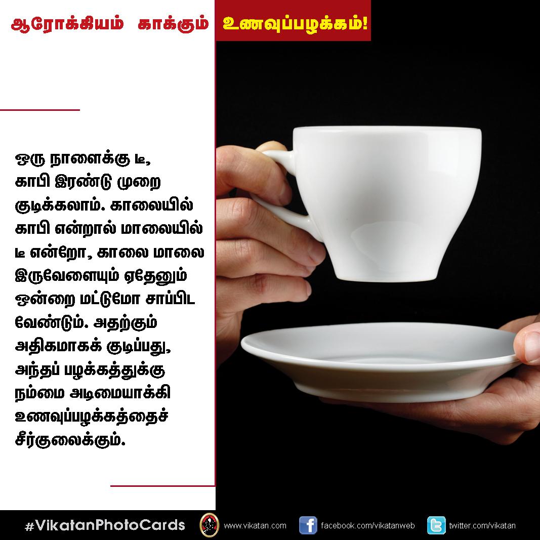ஆரோக்கியம் காக்கும் உணவுப்பழக்கம் #VikatanPhotoCardsச்