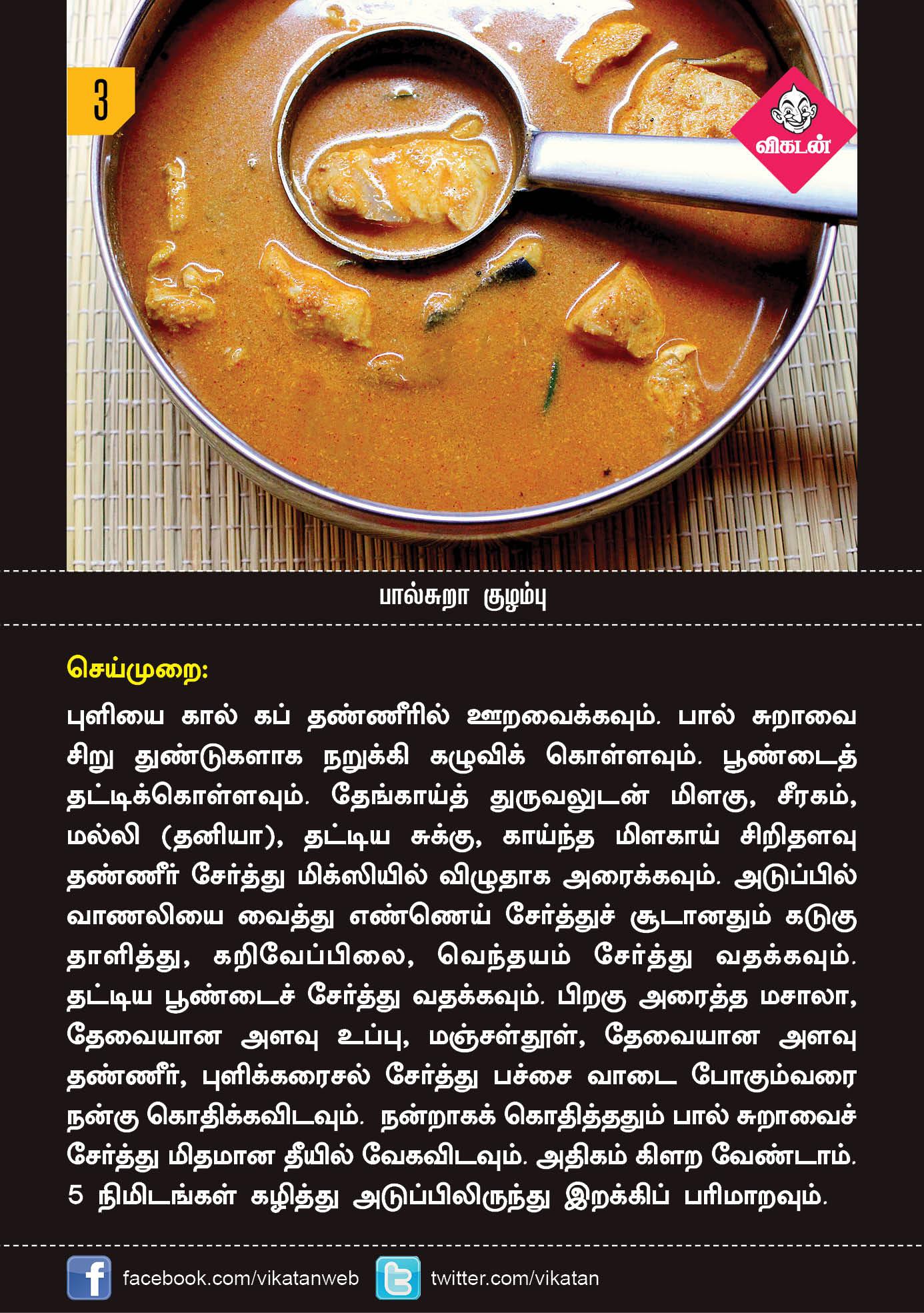பால் சுறா குழம்பு,  பூண்டு கீரை பருப்பு மசியல், முட்டை ரசம்... தாய்ப்பால் பெருக்கும் ரெசிப்பிகள்! #VikatanPhotoCards