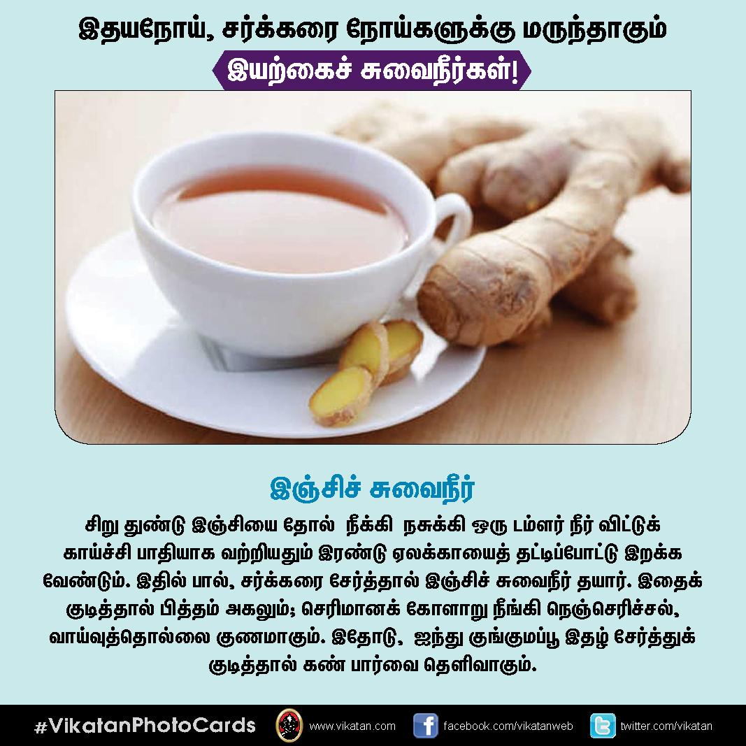 இதயநோய், சர்க்கரை நோய்களுக்கு மருந்தாகும் இயற்கைச் சுவைநீர்கள்! #VikatanPhotoCards
