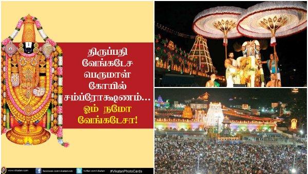 திருப்பதி வேங்கடேச பெருமாள் கோயில் சம்ப்ரோக்ஷணம்...