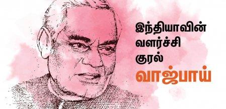 3 முறை பிரதமர், 50 வருட அரசியல் இந்தியாவின் வளர்ச்சி குரல் வாஜ்பாய் #VikatanPhotocards