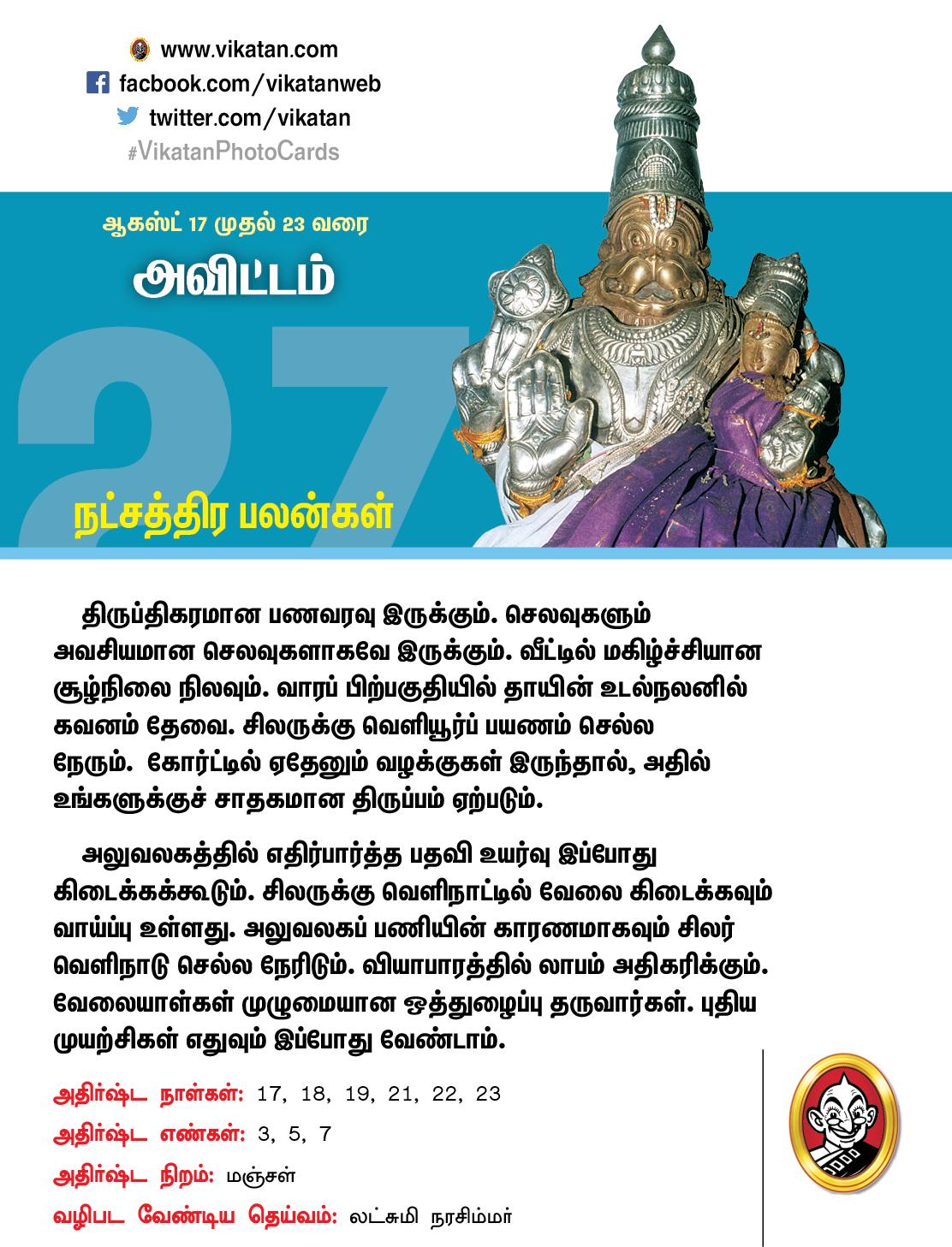 நட்சத்திர பலன்கள் : ஆகஸ்ட் 17 முதல் 23 வரை #VikatanPhotoCards