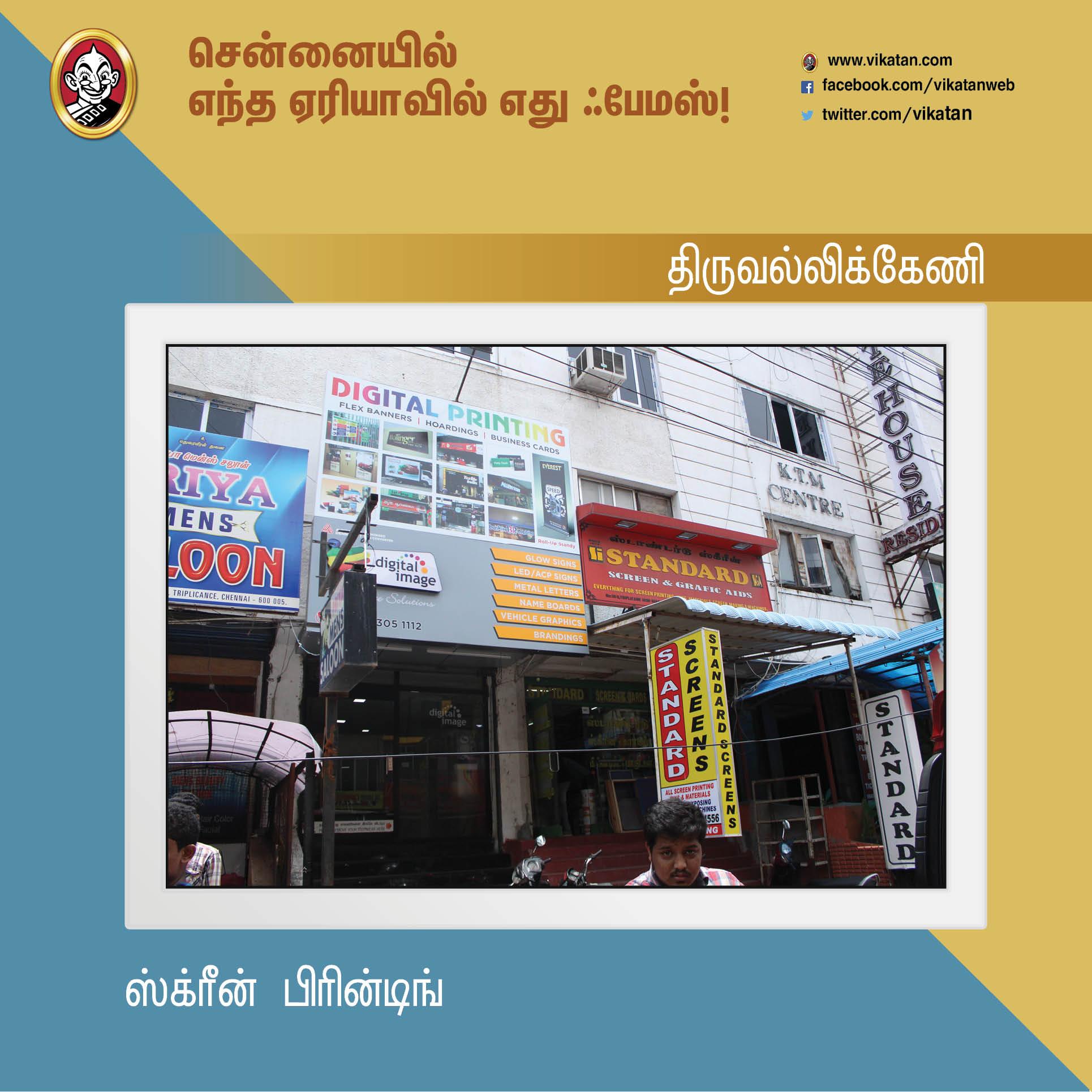 சென்னைனா சென்ட்ரல், எக்மோர் மட்டுமில்ல... இந்த ஏரியாக்களும் ஃபேமஸ்தான்! #Chennai379