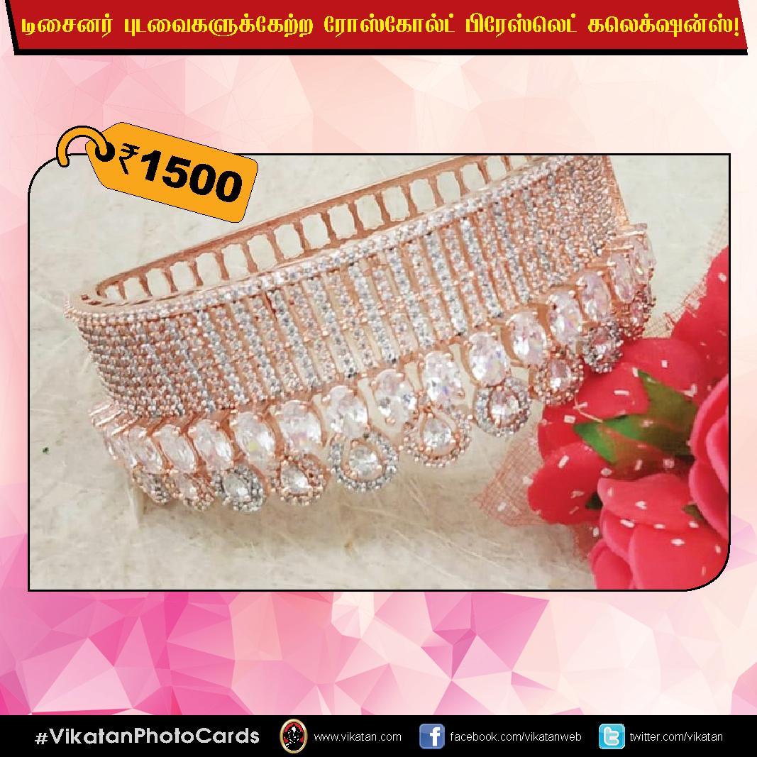 டிசைனர் புடவைகளுக்கேற்ற ரோஸ்கோல்ட் பிரேஸ்லெட் கலெக்ஷன்ஸ்! #VikatanPhotoCards.