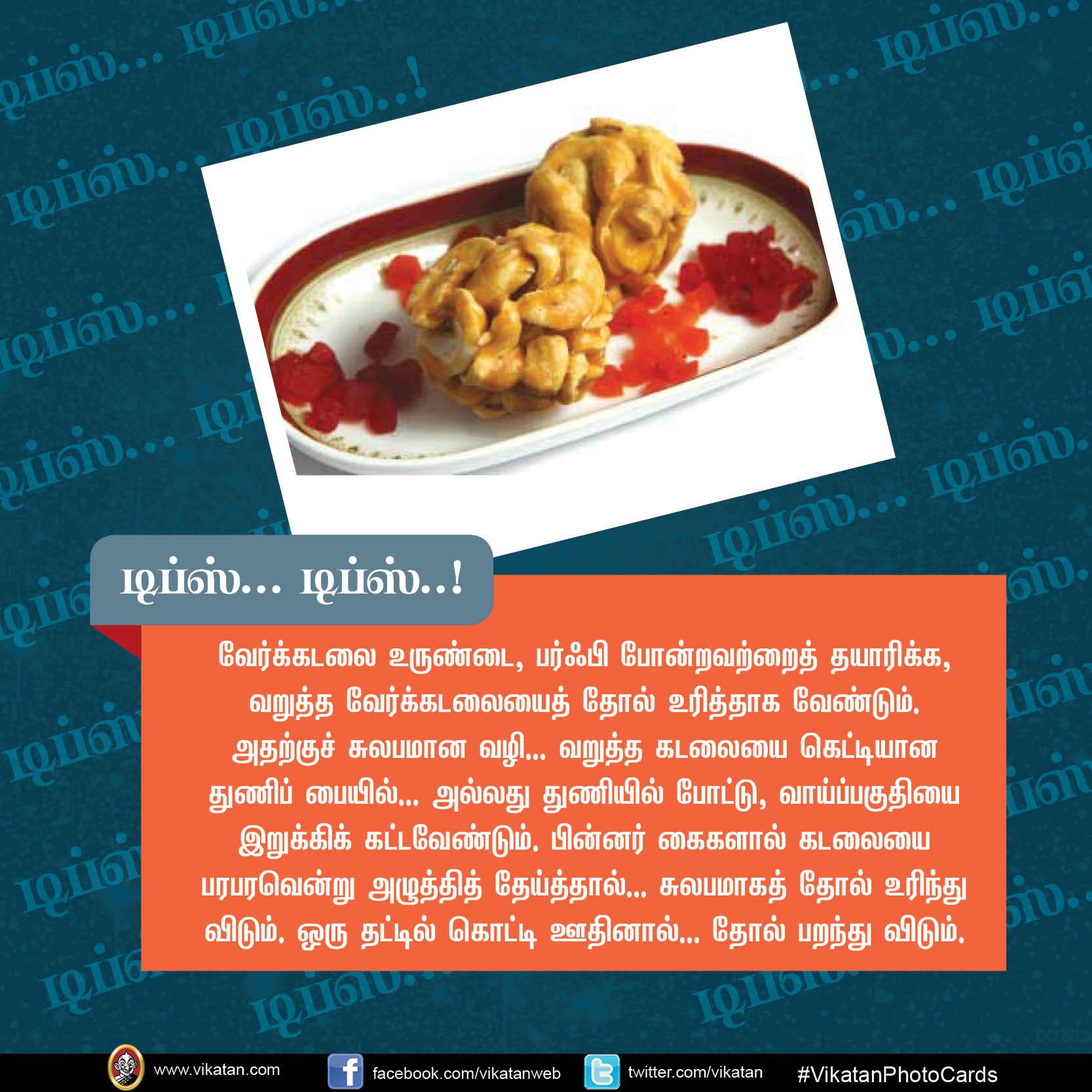 சுலபமாக தக்காளி தொக்கு செய்ய.. வாழை இலை வாடாமல் இருக்க.. டிப்ஸ்..டிப்ஸ்..! #VikatanPhotoCards